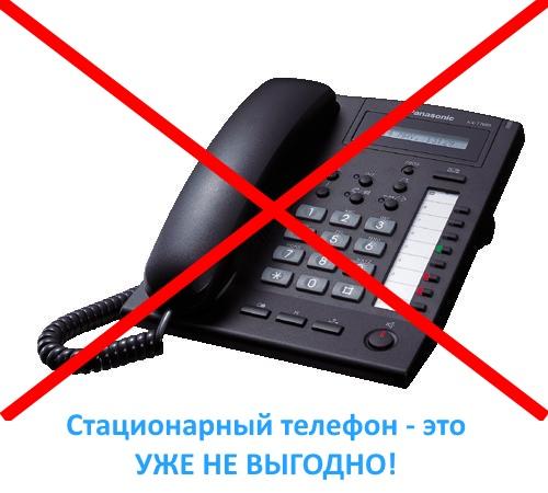 отказаться от домашнего телефона Ростелеком