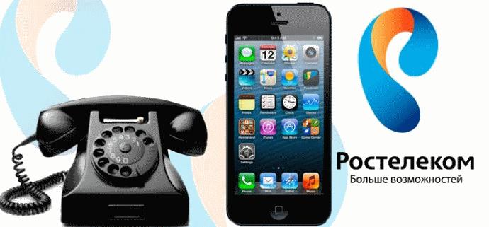 не работает телефон ростелеком